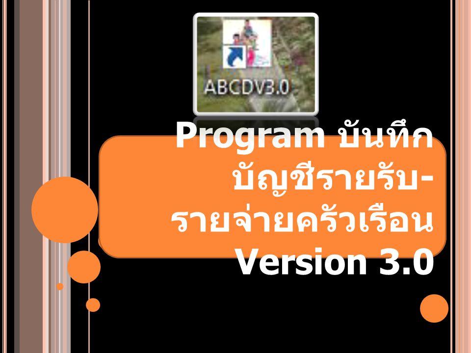 Program บันทึก บัญชีรายรับ - รายจ่ายครัวเรือน Version 3.0