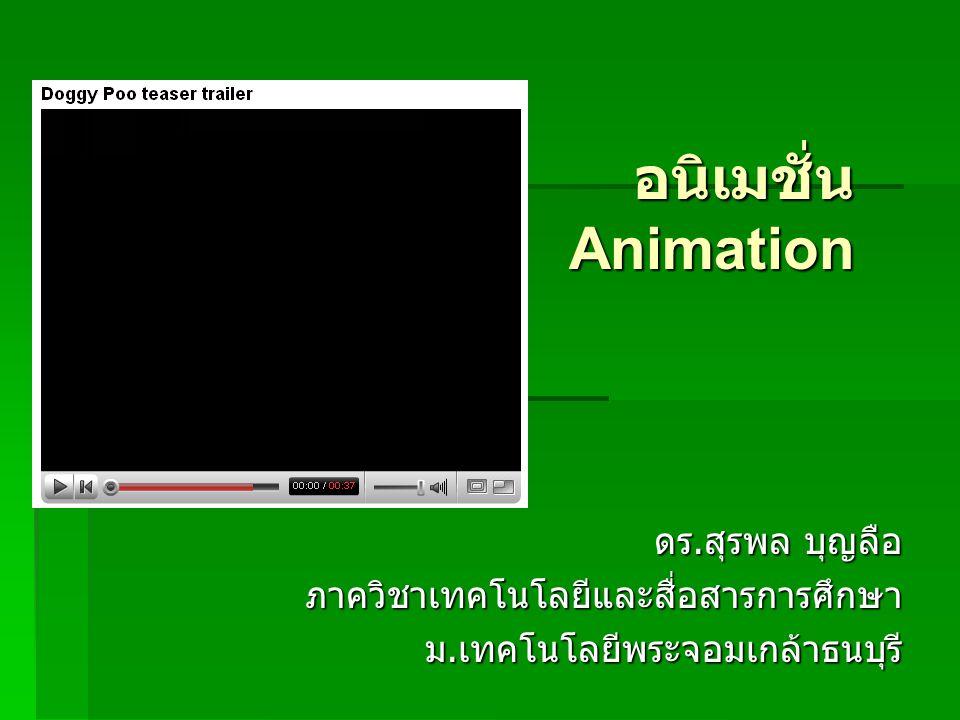 อนิเมชั่น Animation ดร. สุรพล บุญลือ ภาควิชาเทคโนโลยีและสื่อสารการศึกษา ม. เทคโนโลยีพระจอมเกล้าธนบุรี
