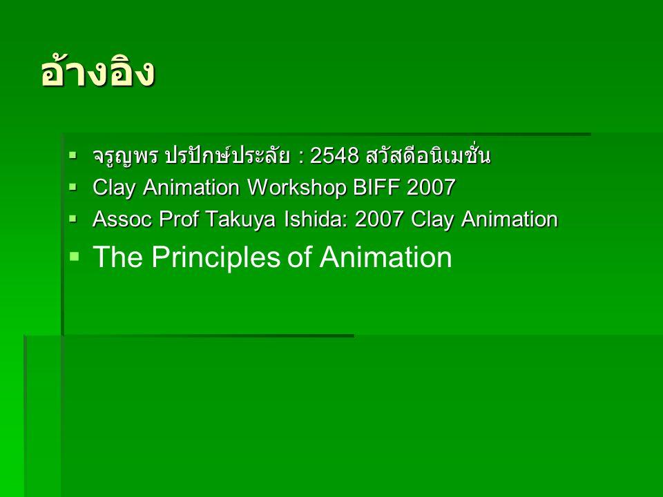 อ้างอิง  จรูญพร ปรปักษ์ประลัย : 2548 สวัสดีอนิเมชั่น  Clay Animation Workshop BIFF 2007  Assoc Prof Takuya Ishida: 2007 Clay Animation   The Prin
