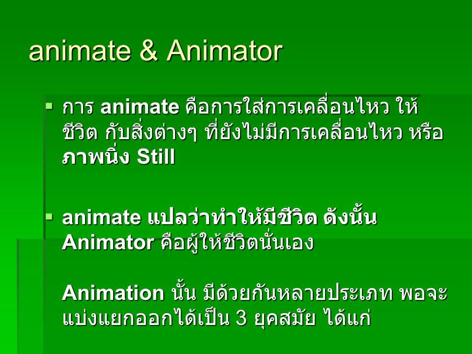 ยุคที่ 1 Traditional Animation Hand Drawing Animation / 2D Animation : เป็นงานแอนิ เมชั่นสมัยแรกเริ่ม มักจะใช้การวาดด้วยมือ   งานประเภทนี้ พบเห็นได้ทั่วไป ในการทำ Animation ยุคแรกๆ โดยใช้เทคนิคการวาดด้วยมือ ทีละแผ่น แล้วใช้วิธี Flip เพื่อ ตรวจดูท่าทางของตัวละครที่เราได้ทำการ animate ไปแล้ว หรือ ที่เราเรียกกันว่า In Between (IB)  โดยทั่วไปแล้ว ในงาน Animation แบบนี้ ถ้าเป็นงาน Animation จากฝั่งตะวันตก หรือ เป็นหนังโรง จะกำหนดให้ 1 วินาที ใช้รูป 24 เฟรม แต่ถ้าเป็นพวกซีรี่ย์การ์ตูนญี่ปุ่น จะกำหนดไว้ที่ 1 วินาที ใช้รูป 12 เฟรม หรือ อาจมากกว่านั้น