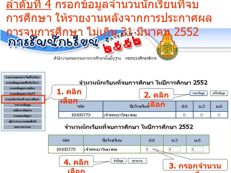 ลำดับที่ 4 กรอกข้อมูลจำนวนนักเรียนที่จบ การศึกษา ให้รายงานหลังจากการประกาศผล การจบการศึกษา ไม่เกิน 31 มีนาคม 2552 1.