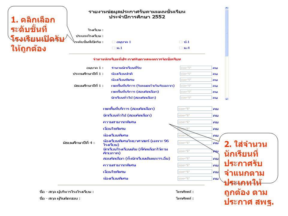 ลำดับที่ 3 กรอกข้อมูลเขตพื้นที่ บริการ 1.คลิกเลือก 2.
