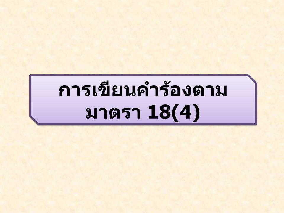 การเขียนคำร้องตาม มาตรา 18(4)