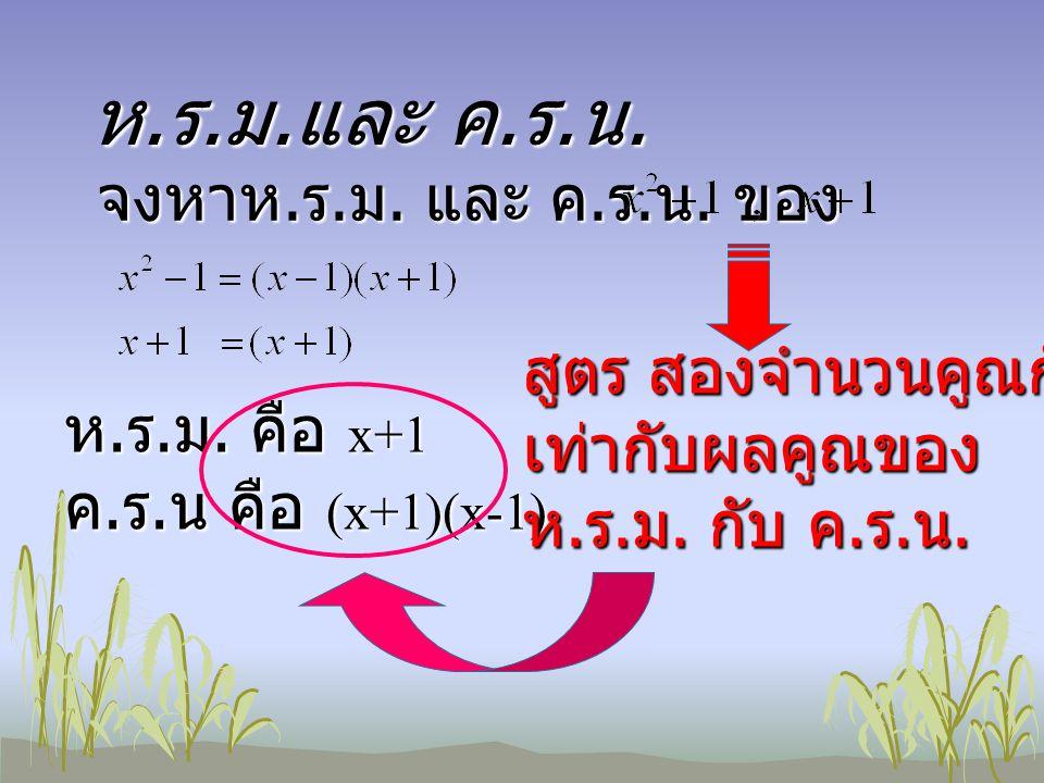 การเปรียบเทียบเศษส่วน ของพหุนาม ใครมากกว่ากัน อาศัย ค.ร.น. ทำส่วนให้เท่ากัน ให้พิจารณาเศษ เมื่อ x= 1 ได้ว่า 3, 8 และ เมื่อ x= 2 ได้ว่า 8, 12