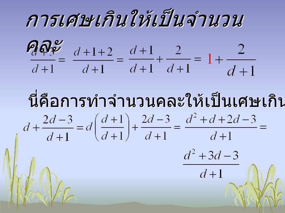 ห. ร. ม. และ ค. ร. น. จงหาห.ร.ม. และ ค.ร.น. ของ ห.ร.ม. คือ x+1 ค.ร.น คือ (x+1)(x-1) สูตร สองจำนวนคูณกัน เท่ากับผลคูณของ ห.ร.ม. กับ ค.ร.น.