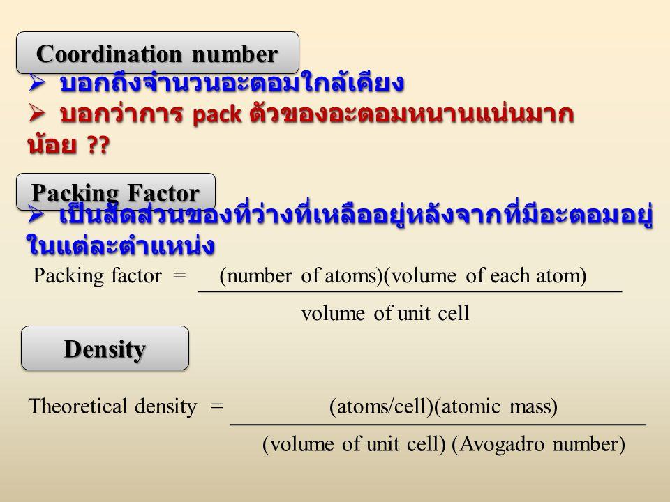 Coordination number  บอกถึงจำนวนอะตอมใกล้เคียง  บอกว่าการ pack ตัวของอะตอมหนานแน่นมาก น้อย ?.