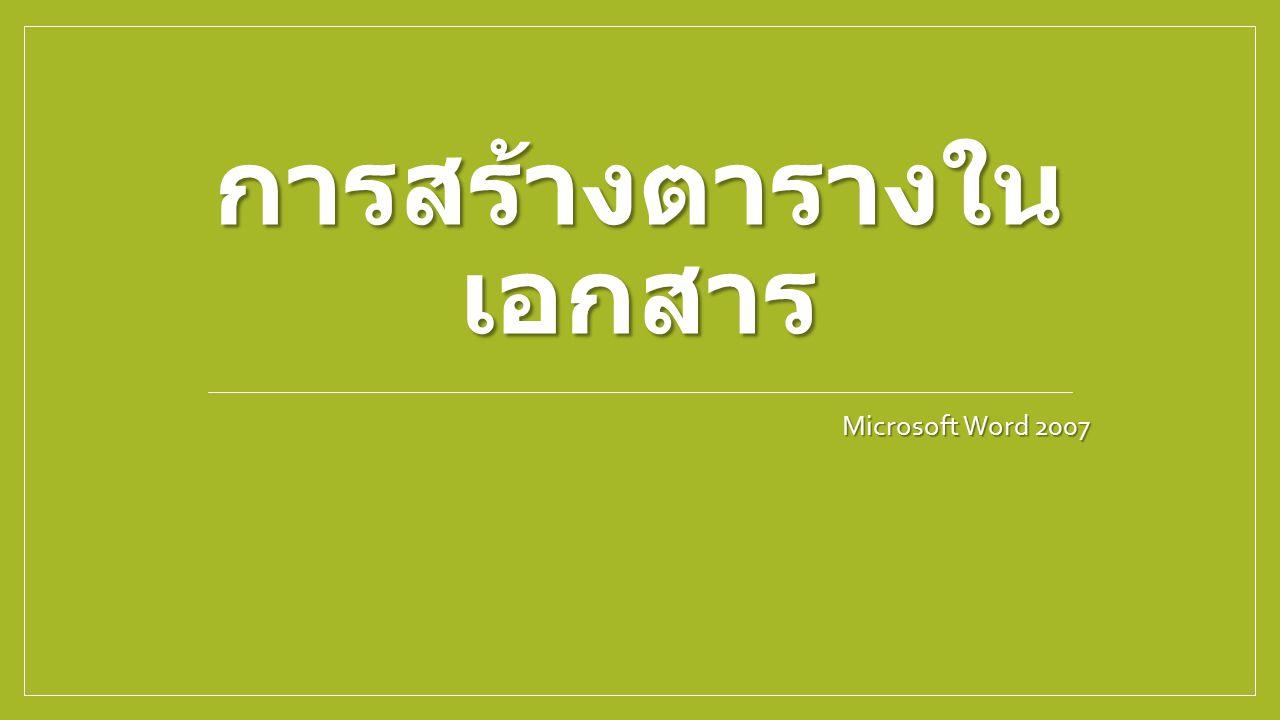 การสร้างตารางใน เอกสาร Microsoft Word 2007