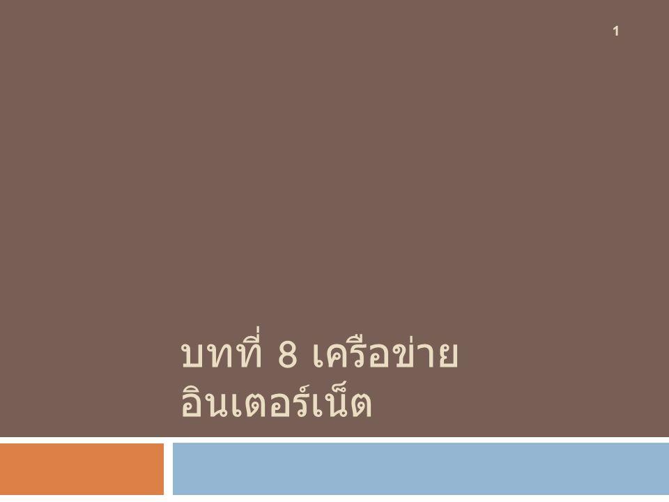 URL ( ต่อ ) 22