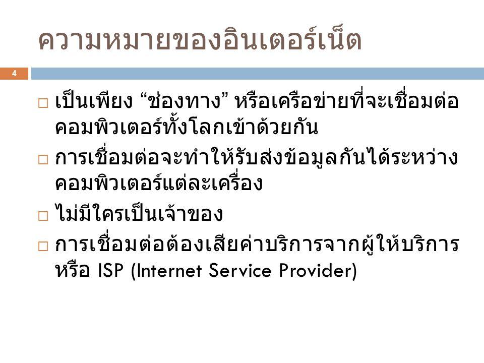 ผู้ใช้เครือข่ายอินเทอร์เน็ตที่ผ่าน ISP 5