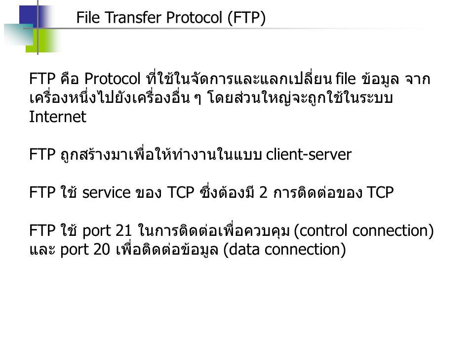 File Transfer Protocol (FTP) FTP คือ Protocol ที่ใช้ในจัดการและแลกเปลี่ยน file ข้อมูล จาก เครื่องหนึ่งไปยังเครื่องอื่น ๆ โดยส่วนใหญ่จะถูกใช้ในระบบ Int
