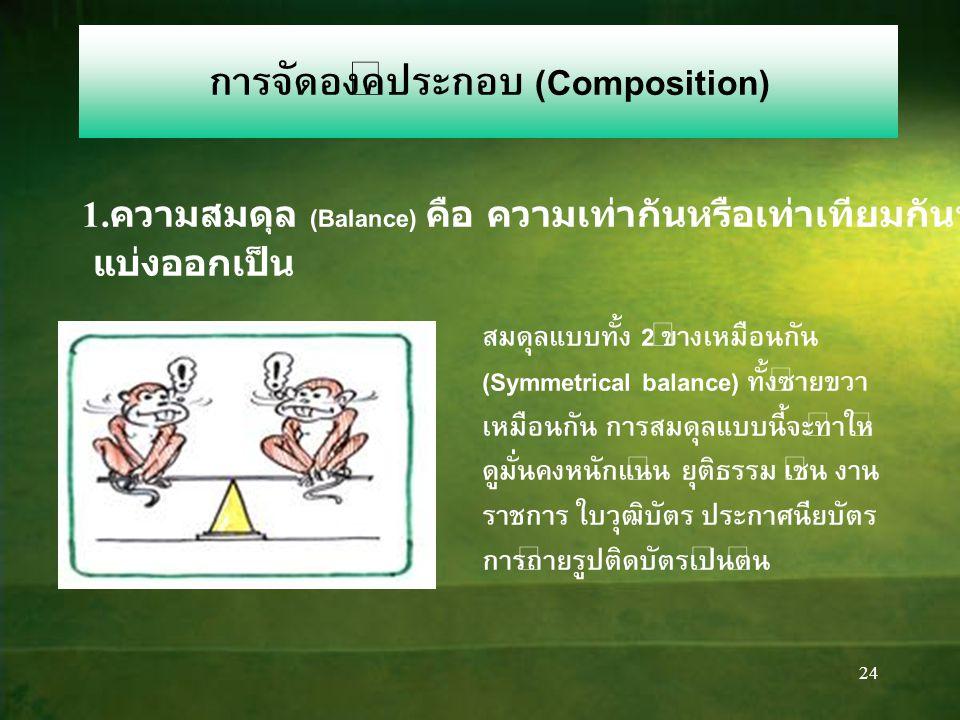 23 หลักการออกแบบ(Participle of Design) 1. ความสมดุลย์(Balance) 2. การเน้นจุดแห่งความสนใจ(Emphasis) 3.เอกภาพ(Unity) 4.จังหวะ(Rhythm) 5.ความเรียบง่าย(Si