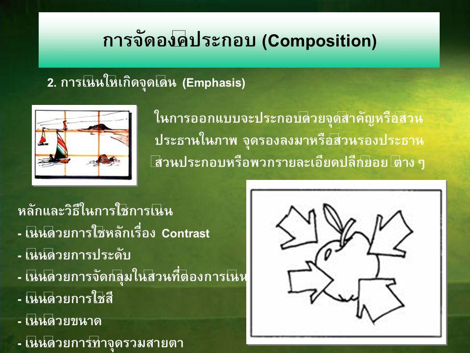 25 การจัดองค์ประกอบ (Composition) 1. ความสมดุล (Balance) คือ ความเท่ากันหรือเท่าเทียมกันทั้งสองข้าง แบ่งออกเป็น สมดุลแบบ 2 ข้างไม่เหมือนกัน (Asymmetri