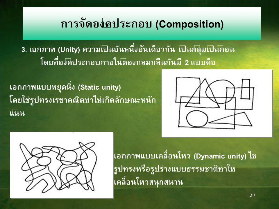 26 การจัดองค์ประกอบ (Composition) 2. การเน้นให้เกิดจุดเด่น (Emphasis) ในการออกแบบจะประกอบด้วยจุดสำคัญหรือส่วน ประธานในภาพ จุดรองลงมาหรือส่วนรองประธาน