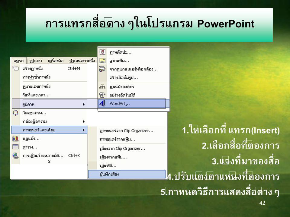 41 6.การใช้โปรแกรม PowerPoint โปรแกรม PowerPoint เป็นโปรแกรมนำเสนอที่สามารถผสานสื่อ ต่างเข้าไปด้วยกันได้ 1.ตัวอักษร Word Excel Text Editor Html Word A