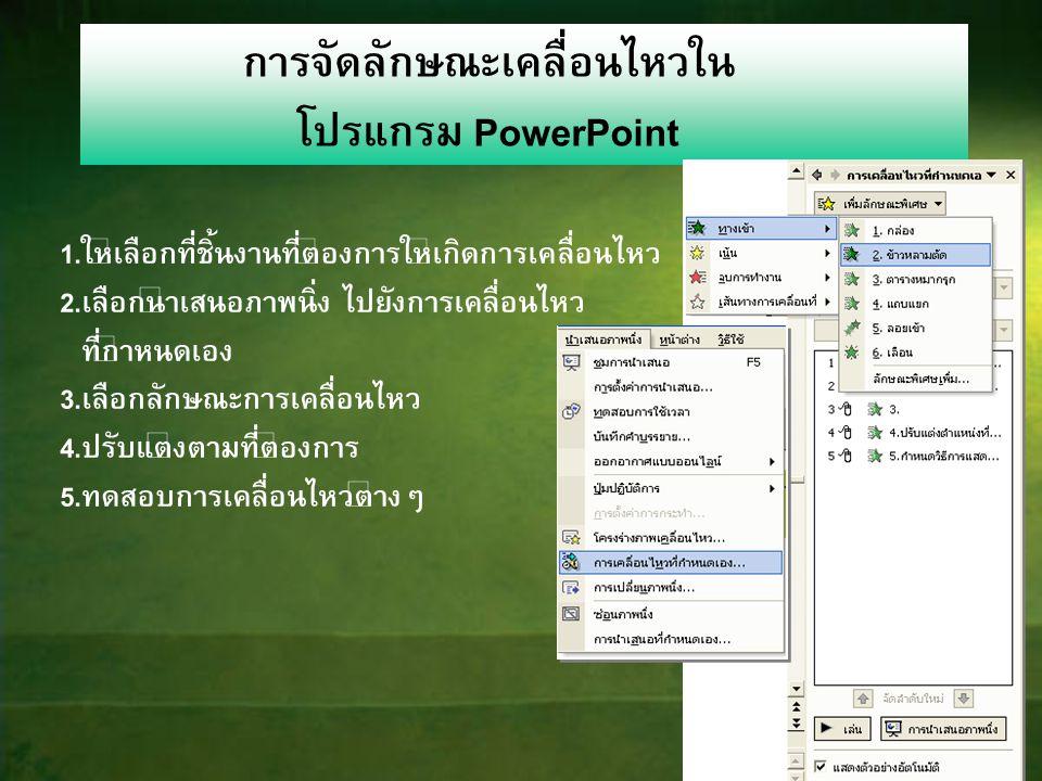 42 การแทรกสื่อต่างๆในโปรแกรม PowerPoint 1.ให้เลือกที่ แทรก(Insert) 2.เลือกสื่อที่ต้องการ 3.แจ้งที่มาของสื่อ 4.ปรับแต่งตำแหน่งที่ต้องการ 5.กำหนดวิธีการ
