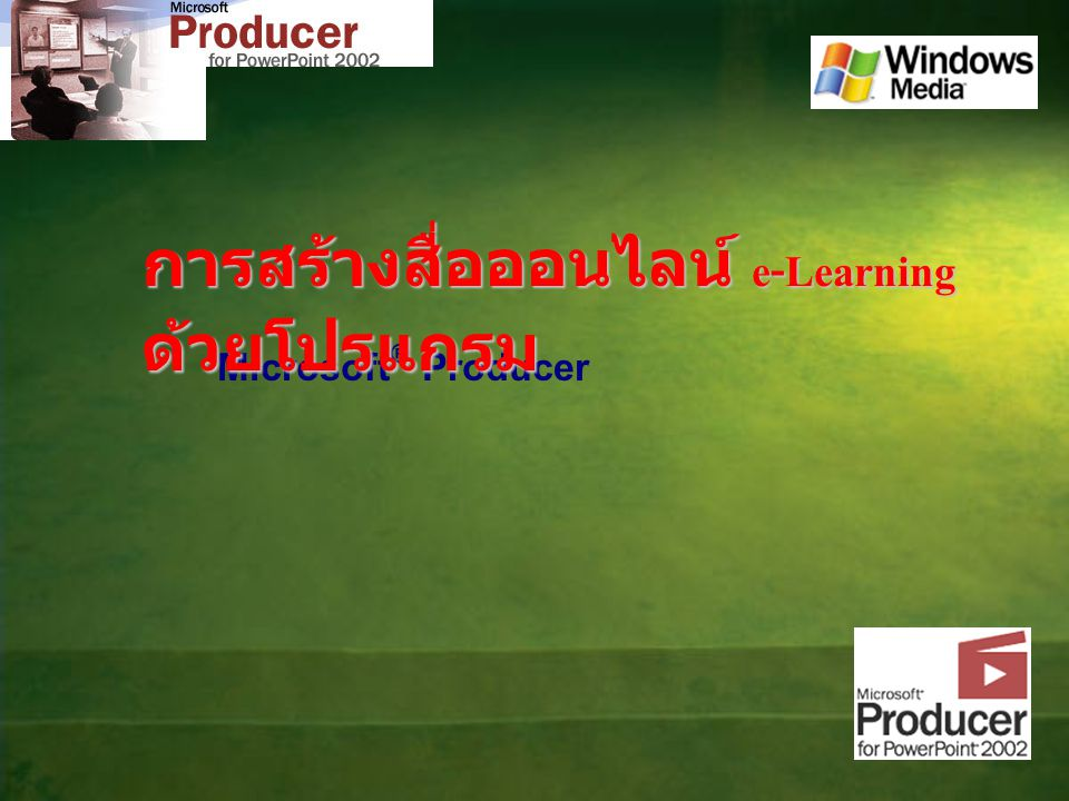 49 การประยุกต์PowerPoint กับ e-Learning/e-Education Simple Content Complex Content Dynamic (Flexible) Static eBook CAI, CBT Presentation Sharable Cont