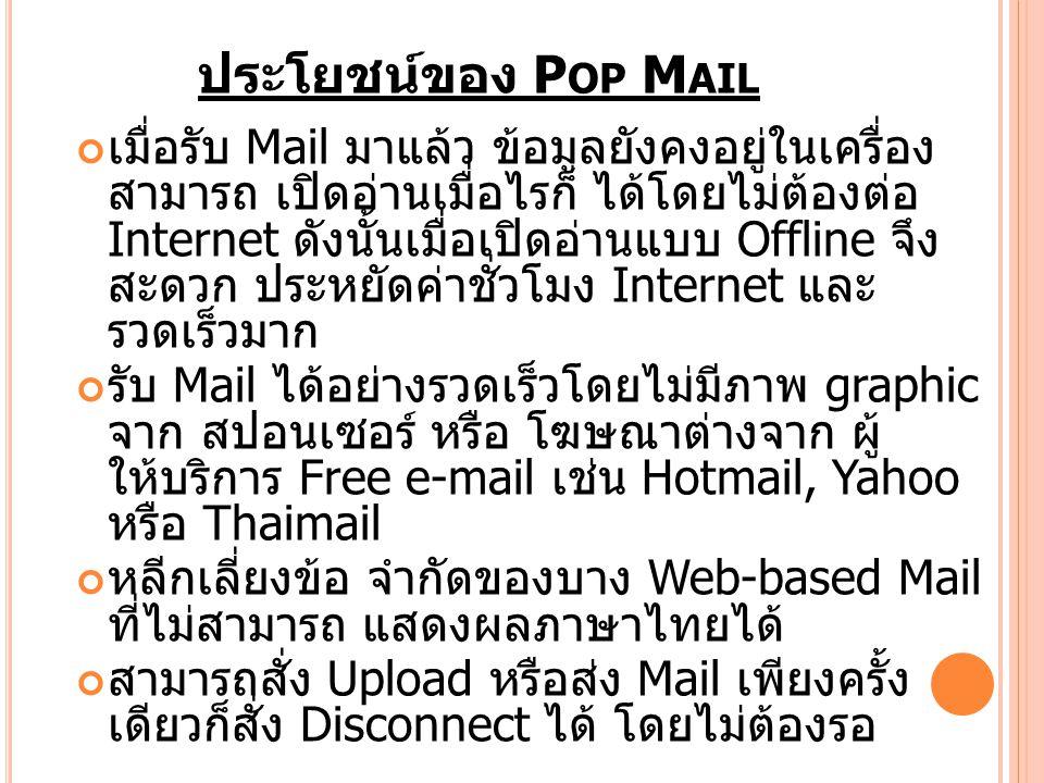 วิธีการทำงานของ POP3 POP3 จะมีหลักการทั่วไปคล้ายๆกับ หลักการรับและส่งของระบบไปรษณีย์ใน ปัจจุบัน คือในทันทีที่มีจดหมายมา ส่งที่ ทำการไปรษณีย์ปลายทาง ( โดยทั่วไปคือ Mail server ของ ISP หรือ องค์กรต่างๆ ) จดหมายฉบับนั้นก็จะค้าง อยู่ที่ๆทำการฯ ไปจนกว่าจะมีคนมาติดต่อขอรับมัน ด้วย วิธีการนี้ภาระของผู้ส่งจดหมายจะสิ้นสุด เมื่อจดหมายถึง ที่ทำการไปรษณีย์ ปลายทาง ( ซึ่งก็เปรียบเสมือนโฮสต์ที่ทำ หน้าที่เก็บจดหมายของผู้ใช้ปลายทาง ) POP3 จะเป็น Protocol แบบดึง ( Pull Protocol) เมื่อใดก็ตามที่เครื่อง คอมพิวเตอร์ผู้ใช้บริการ (Client)