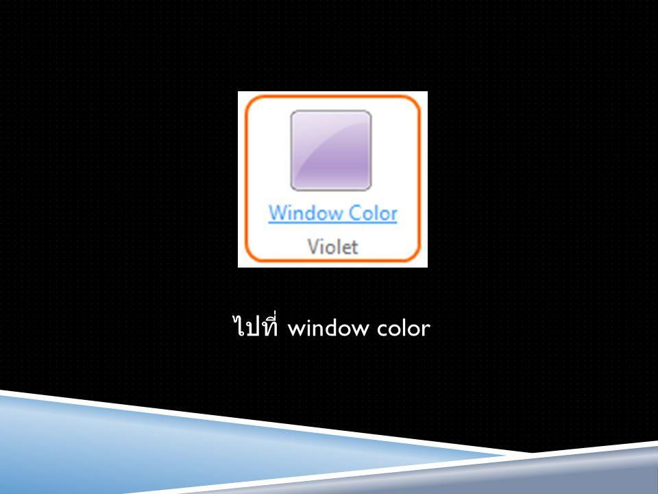 ไปที่ window color