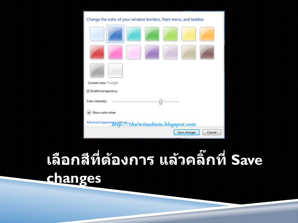 เลือกสีที่ต้องการ แล้วคลิ๊กที่ Save changes