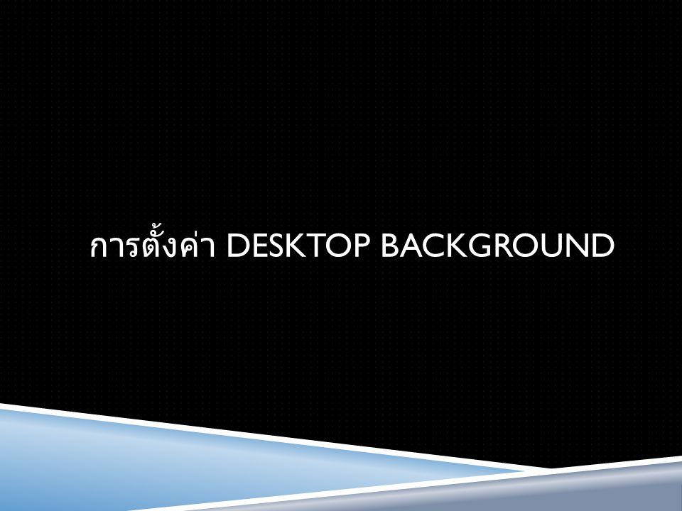 ไปที่ desktop background