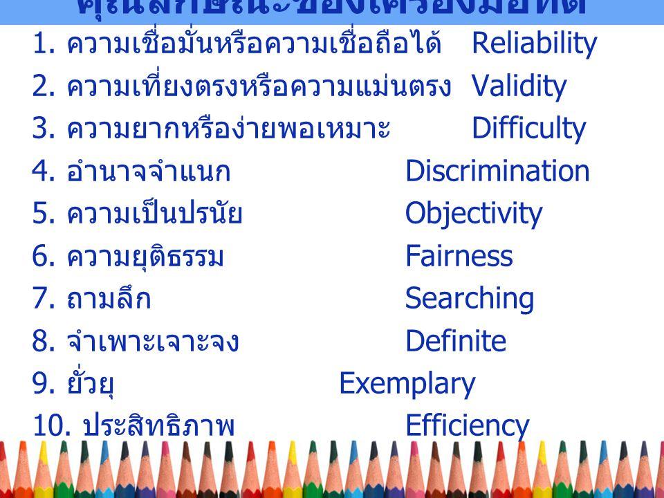 คุณลักษณะของเครื่องมือที่ดี 1.ความเชื่อมั่นหรือความเชื่อถือได้ Reliability 2.