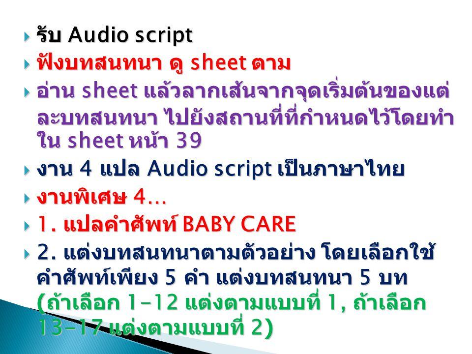  รับ Audio script  ฟังบทสนทนา ดู sheet ตาม  อ่าน sheet แล้วลากเส้นจากจุดเริ่มต้นของแต่ ละบทสนทนา ไปยังสถานที่ที่กำหนดไว้โดยทำ ใน sheet หน้า 39  งาน 4 แปล Audio script เป็นภาษาไทย  งานพิเศษ 4…  1.