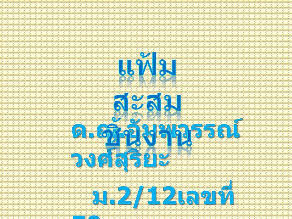 ด. ญ. อัมพวรรณ์ วงศ์สุริยะ ม.2/12 เลขที่ 50 ม.2/12 เลขที่ 50