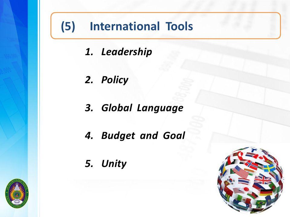 (5)International Tools 1.Leadership 2.Policy 3.Global Language 4.Budget and Goal 5.Unity