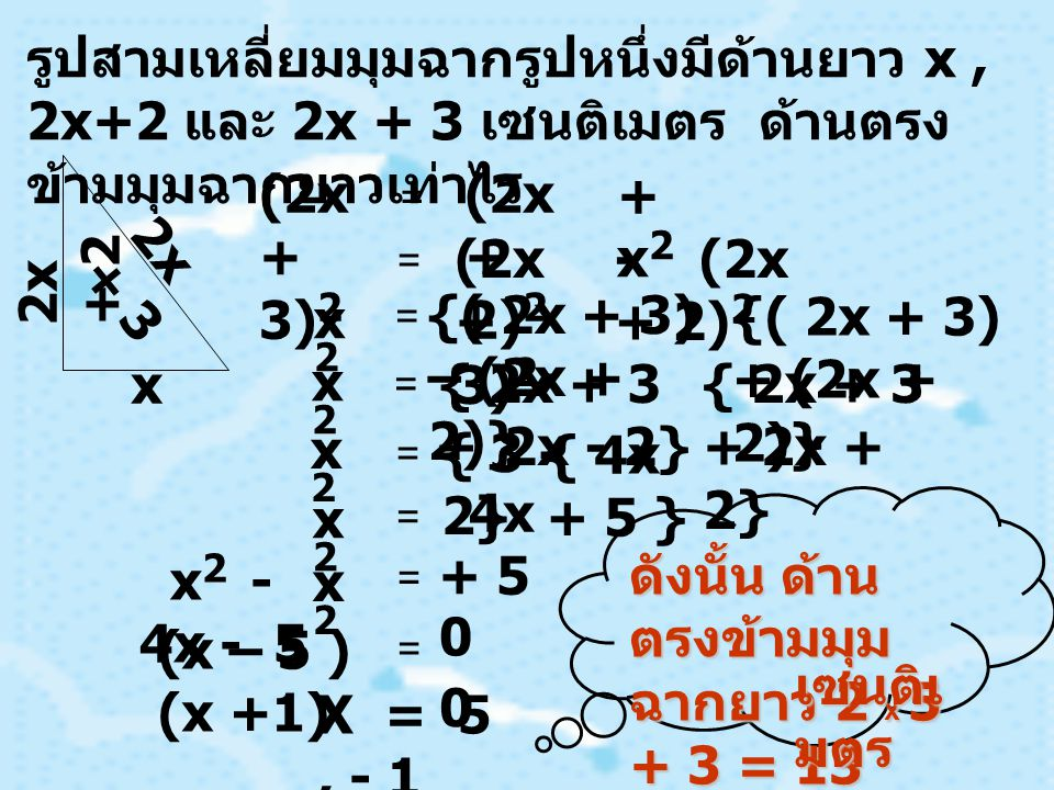รูปสามเหลี่ยมมุมฉากรูปหนึ่งมีด้านยาว x, 2x+2 และ 2x + 3 เซนติเมตร ด้านตรง ข้ามมุมฉากยาวเท่าไร x 2x + 2 2x + 3 +x2+x2 (2x + 2) 2 (2x + 3) 2 = x2 x2 - (