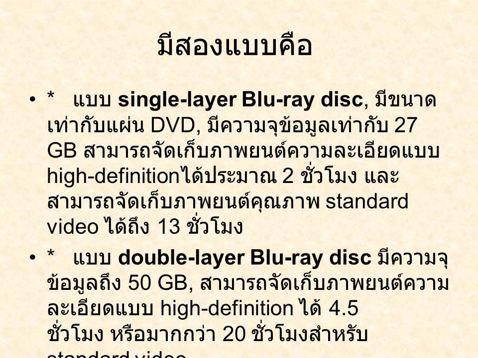 มีสองแบบคือ * แบบ single-layer Blu-ray disc, มีขนาด เท่ากับแผ่น DVD, มีความจุข้อมูลเท่ากับ 27 GB สามารถจัดเก็บภาพยนต์ความละเอียดแบบ high-definition ได