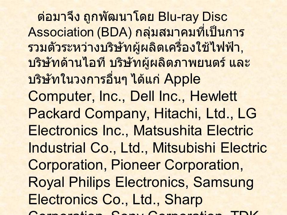 ต่อมาจึง ถูกพัฒนาโดย Blu-ray Disc Association (BDA) กลุ่มสมาคมที่เป็นการ รวมตัวระหว่างบริษัทผู้ผลิตเครื่องใช้ไฟฟ้า, บริษัทด้านไอที บริษัทผู้ผลิตภาพยนต
