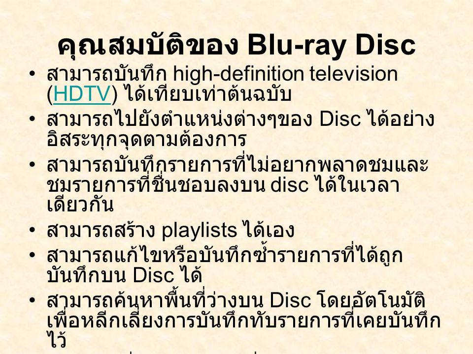 คุณสมบัติของ Blu-ray Disc สามารถบันทึก high-definition television (HDTV) ได้เทียบเท่าต้นฉบับHDTV สามารถไปยังตำแหน่งต่างๆของ Disc ได้อย่าง อิสระทุกจุดต