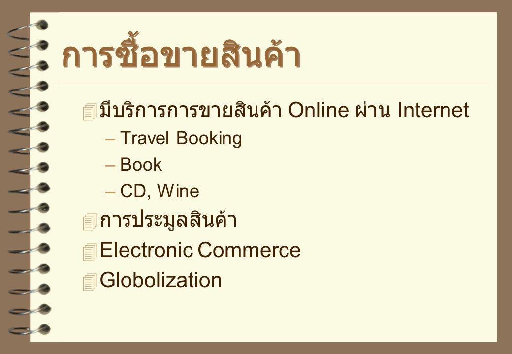 บริการกลั่นกรองข้อมูล  เนื่องจากข้อมูลในระบบ Internet มีมากมายจึงต้องมี บริการในการค้นหาข้อมูลตาม Category หรือ Keyword  บริการฟรี –www.yahoo.com –w