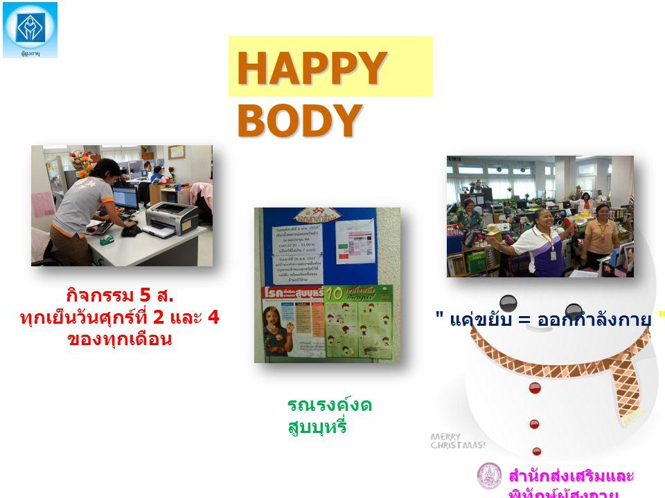 HAPPY BODY สำนักส่งเสริมและ พิทักษ์ผู้สูงอายุ กิจกรรม 5 ส. ทุกเย็นวันศุกร์ที่ 2 และ 4 ของทุกเดือน รณรงค์งด สูบบุหรี่