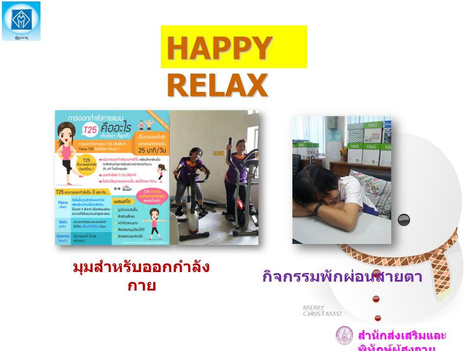 HAPPY RELAX มุมสำหรับออกกำลัง กาย กิจกรรมพักผ่อนสายตา สำนักส่งเสริมและ พิทักษ์ผู้สูงอายุ