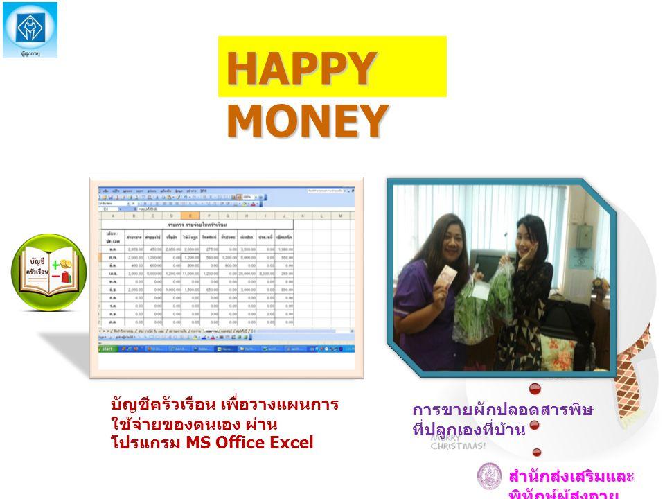 HAPPY MONEY บัญชีครัวเรือน เพื่อวางแผนการ ใช้จ่ายของตนเอง ผ่าน โปรแกรม MS Office Excel การขายผักปลอดสารพิษ ที่ปลูกเองที่บ้าน สำนักส่งเสริมและ พิทักษ์ผู้สูงอายุ