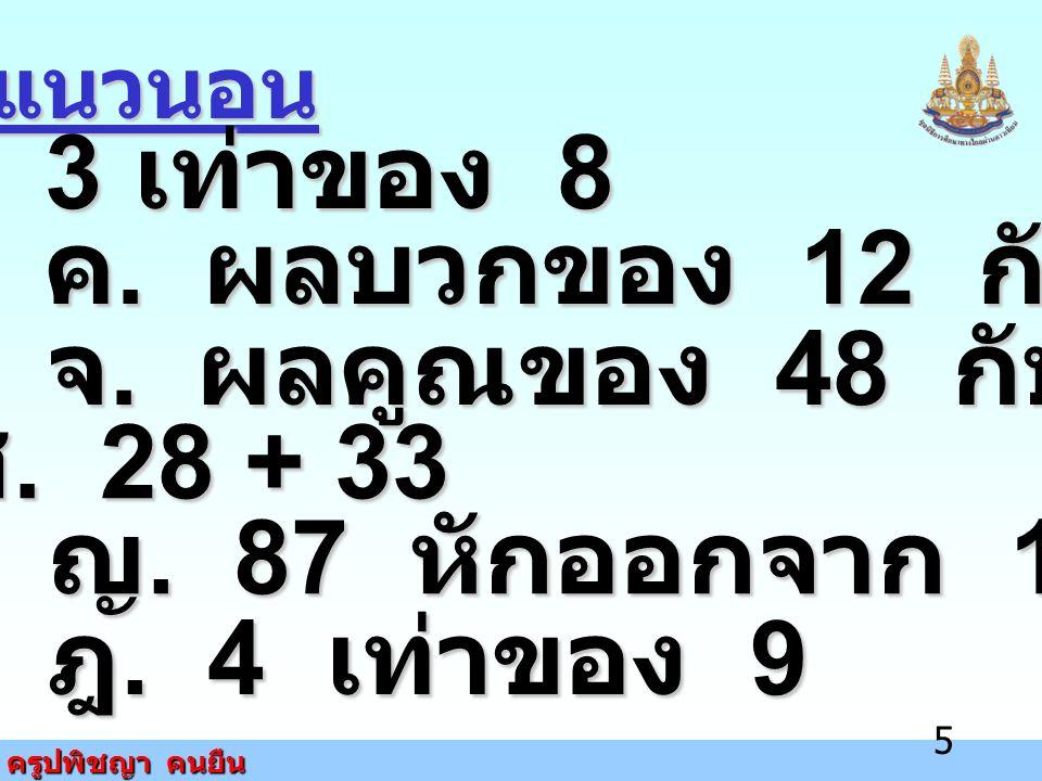 5 แนวนอน ก.3 เท่าของ 8 ค. ผลบวกของ 12 กับ 18 จ. ผลคูณของ 48 กับ 4 ซ.