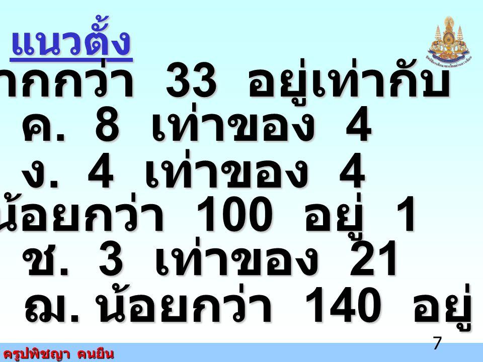 ครูปพิชญา คนยืน 7 แนวตั้ง ข.มากกว่า 33 อยู่เท่ากับ 8 ค.