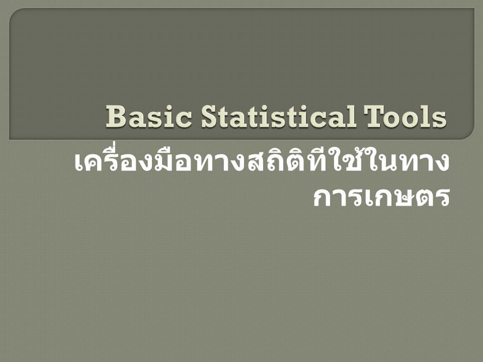 เครื่องมือทางสถิติทีใช้ในทาง การเกษตร