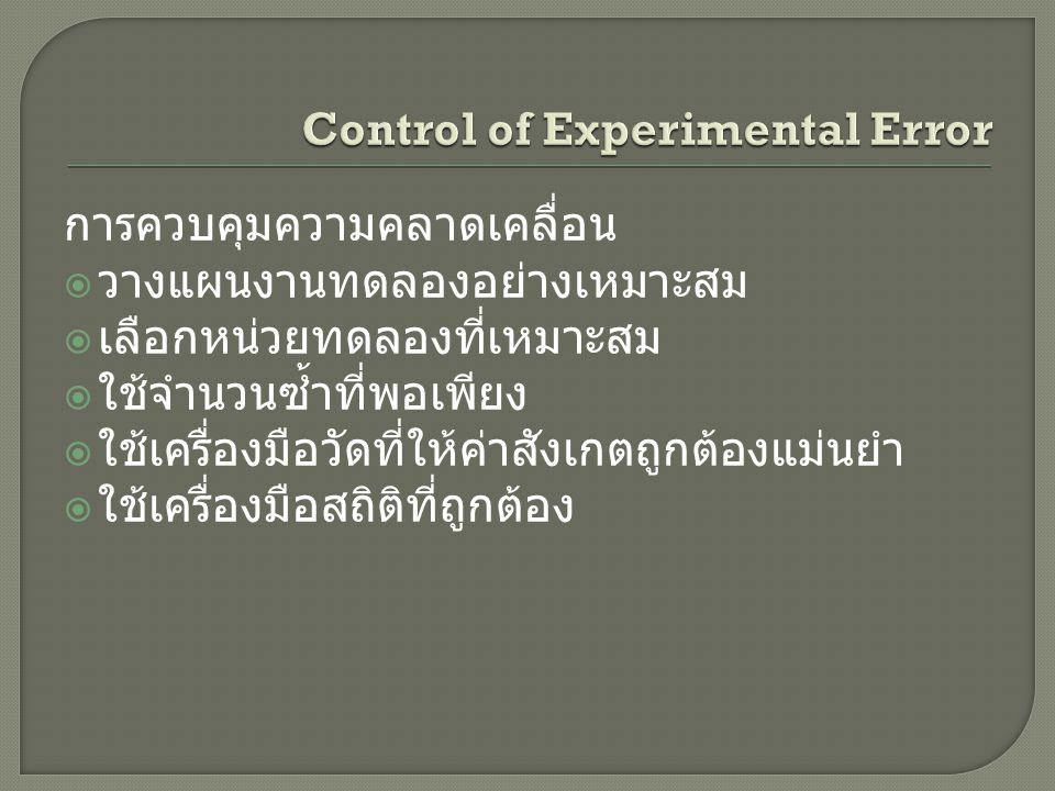 การควบคุมความคลาดเคลื่อน  วางแผนงานทดลองอย่างเหมาะสม  เลือกหน่วยทดลองที่เหมาะสม  ใช้จำนวนซ้ำที่พอเพียง  ใช้เครื่องมือวัดที่ให้ค่าสังเกตถูกต้องแม่น