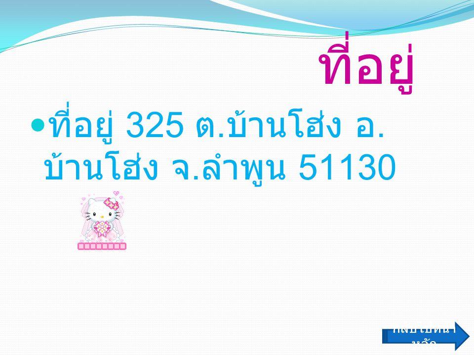 วันเดือนปี เกิด อายุ 12 ปี วัน เดือน ปีเกิด 28/09/44 กลับไปกลับไปหน้า หลัก