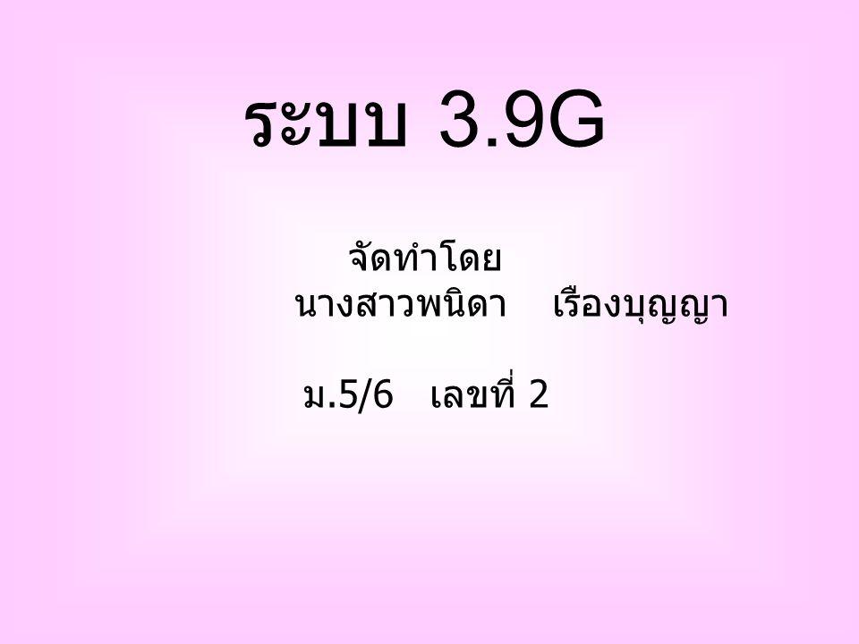 ระบบ 3.9G จัดทำโดย นางสาวพนิดาเรืองบุญญา ม.5/6 เลขที่ 2