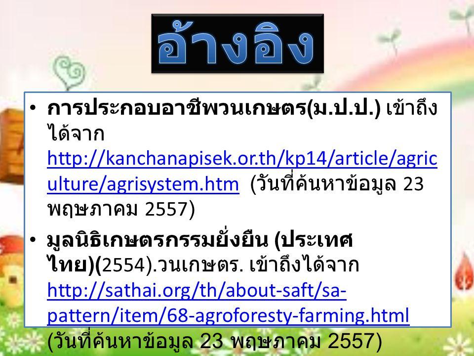 การประกอบอาชีพวนเกษตร ( ม. ป. ป.) เข้าถึง ได้จาก http://kanchanapisek.or.th/kp14/article/agric ulture/agrisystem.htm ( วันที่ค้นหาข้อมูล 23 พฤษภาคม 25