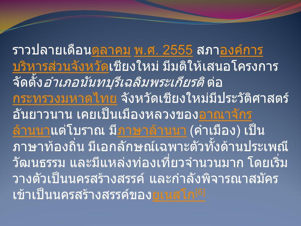 ราวปลายเดือนตุลาคม พ. ศ. 2555 สภาองค์การ บริหารส่วนจังหวัดเชียงใหม่ มีมติให้เสนอโครงการ จัดตั้งอำเภอนันทบุรีเฉลิมพระเกียรติ ต่อ กระทรวงมหาดไทย จังหวัด