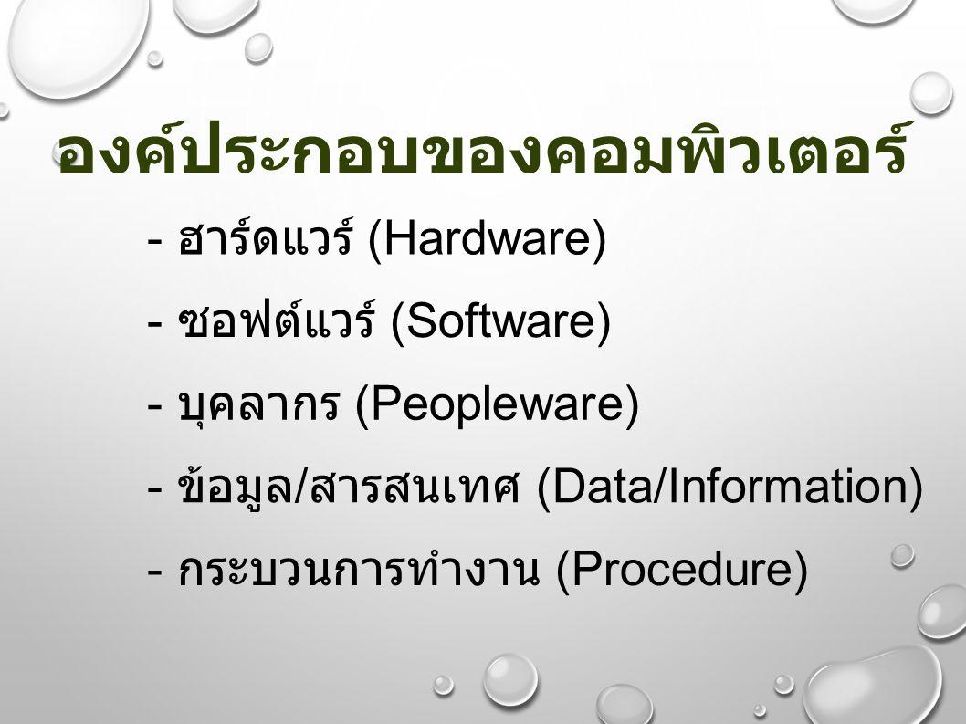 องค์ประกอบของคอมพิวเตอร์ - ฮาร์ดแวร์ (Hardware) - ซอฟต์แวร์ (Software) - บุคลากร (Peopleware) - ข้อมูล / สารสนเทศ (Data/Information) - กระบวนการทำงาน