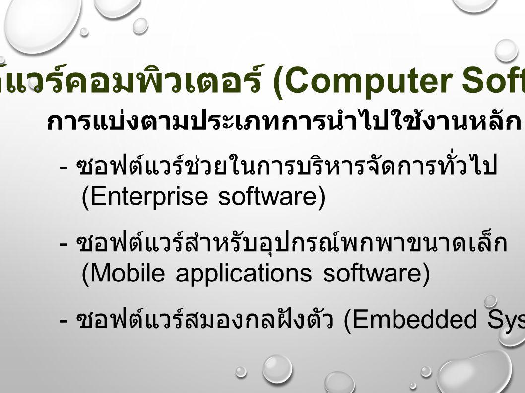 ซอฟต์แวร์คอมพิวเตอร์ (Computer Software) การแบ่งตามประเภทการนำไปใช้งานหลัก - ซอฟต์แวร์ช่วยในการบริหารจัดการทั่วไป (Enterprise software) - ซอฟต์แวร์สำห