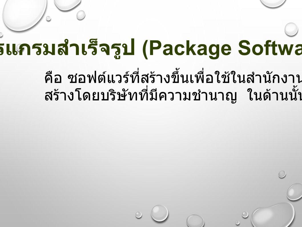 โปรแกรมสำเร็จรูป (Package Software) คือ ซอฟต์แวร์ที่สร้างขึ้นเพื่อใช้ในสำนักงานทั่วๆ ไป สร้างโดยบริษัทที่มีความชำนาญ ในด้านนั้นๆ โดยเฉพาะ