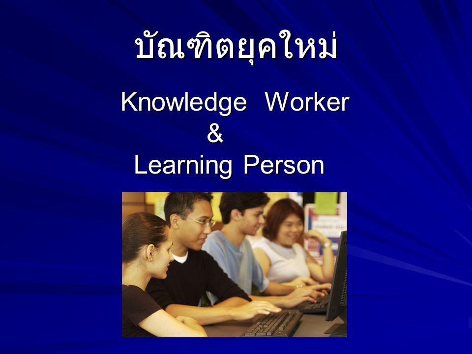 บัณฑิตอุดมคติไทย เป็นคนดีของสังคม - มีคุณธรรม จริยธรรม - เข้าใจชุมชน สังคมตน วัฒนธรรมอื่น - เคารพเห็นคุณค่าในความแตกต่าง - มีทักษะในการจัดการความขัดแย