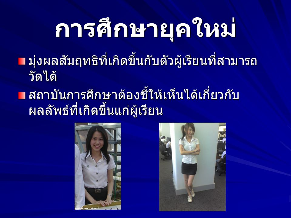 บัณฑิตยุคใหม่ Knowledge Worker & Learning Person Knowledge Worker & Learning Person