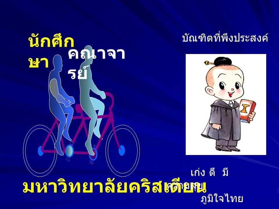 มหาวิทยาลัยคริสเตียน นักศึก ษา คณาจา รย์ บัณฑิตที่พึงประสงค์ เก่ง ดี มี ความสุข ภูมิใจไทย